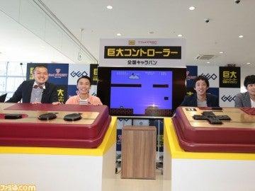 Geo Stores con Famicom