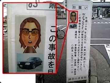 Mii utilizado por la policía en Japón