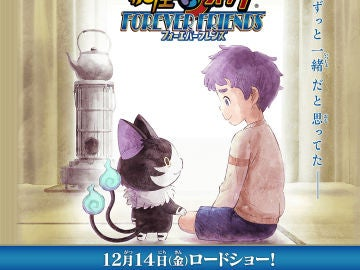 Eiga Yōkai Watch: Forever Friends